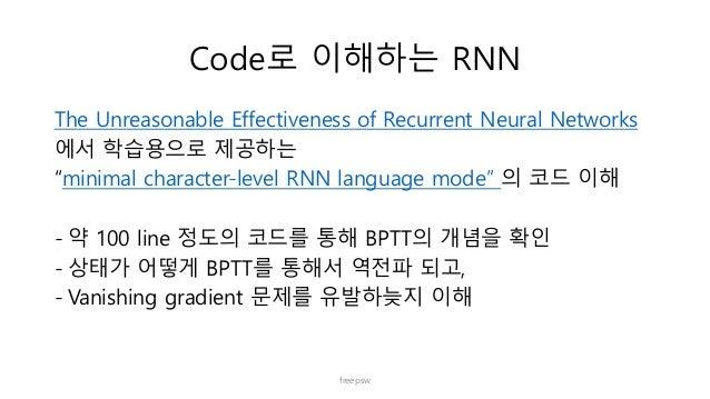 "Code로 이해하는 RNN The Unreasonable Effectiveness of Recurrent Neural Networks 에서 학습용으로 제공하는 ""minimal character-level RNN lang..."