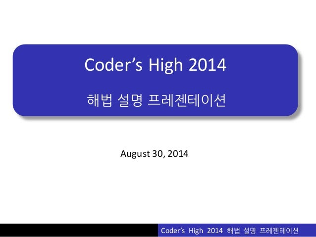 Vu  Pham Coder's  High  2014 해법 설명 프레젠테이션 Coder's    High    2014    해법 설명 프레젠테이션 August  30,  2014