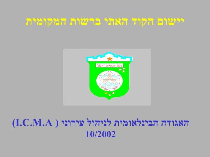 (I.C.M.A )  האגודה הבינלאומית לניהול עירוני 10/2002 יישום הקוד האתי ברשות המקומית