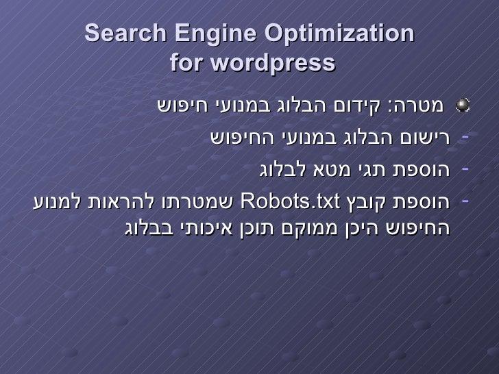 wordpress codex slideshare - 웹