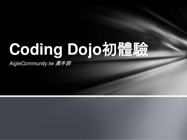 AigleCommunity.tw 黑手群 Coding Dojo初體驗
