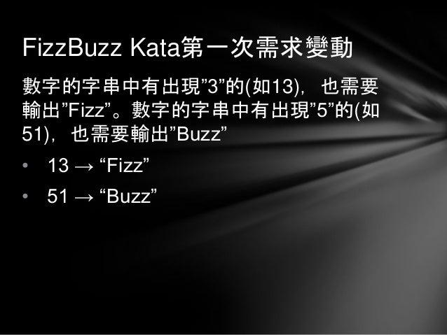 """仿照先前的做法,七的倍數,以及字串包 含""""7""""的,都要輸出""""Whizz"""" • 7 → """"Whizz"""" • 17 → """"Whizz"""" FizzBuzz Kata第二次需求變動"""