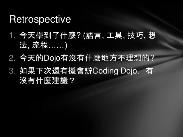 Coding dojo初體驗