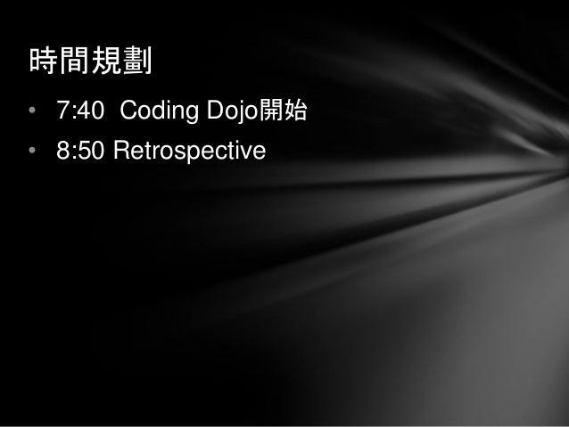 • 7:40 Coding Dojo開始 • 8:50 Retrospective 時間規劃