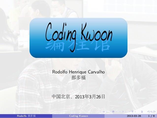 Coding Kwoon              编程馆               Rodolfo Henrique Carvalho                        郝多福               中国北京,2013年3...