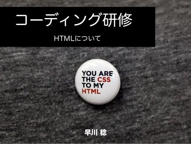 コーディング研修 早川 稔 HTMLについて