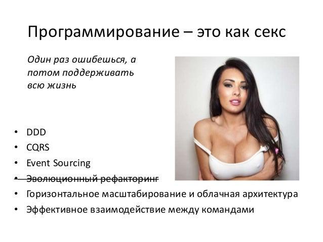 Секс ддд