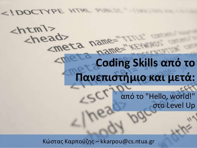 "Coding Skills από το Πανεπιστήμιο και μετά: από το ""Hello, world!"" στο Level Up Κώστας Καρπούζης – kkarpou@cs.ntua.gr"