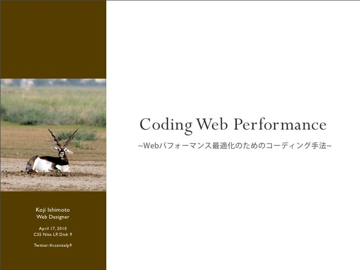 Coding Web Performance     Koji Ishimoto  Web Designer    April 17, 2010 CSS Nite LP, Disk 9  Twitter:#cssnitelp9