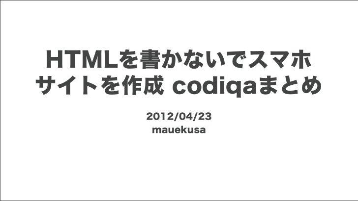 HTMLを書かないでスマホサイトを作成 codiqaまとめ      2012/04/23       mauekusa