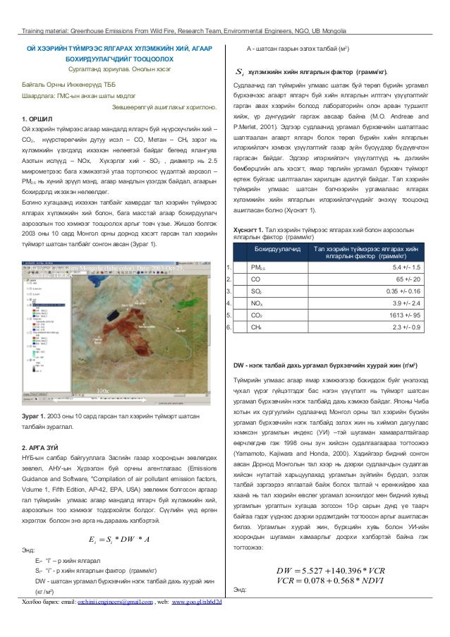 Training material: Greenhouse Emissions From Wild Fire, Research Team, Environmental Engineers, NGO, UB Mongolia ОЙ ХЭЭРИЙ...