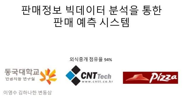 판매정보 빅데이터 분석을 통한 판매 예측 시스템 인공지능 연구실 외식중개 점유율 94% 이영수 김하나한 변동삼