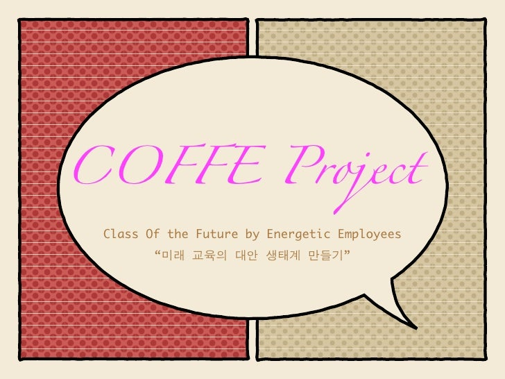 """COFFE Project Class Of the Future by Energetic Employees        """"미래 교육의 대안 생태계 만들기"""""""