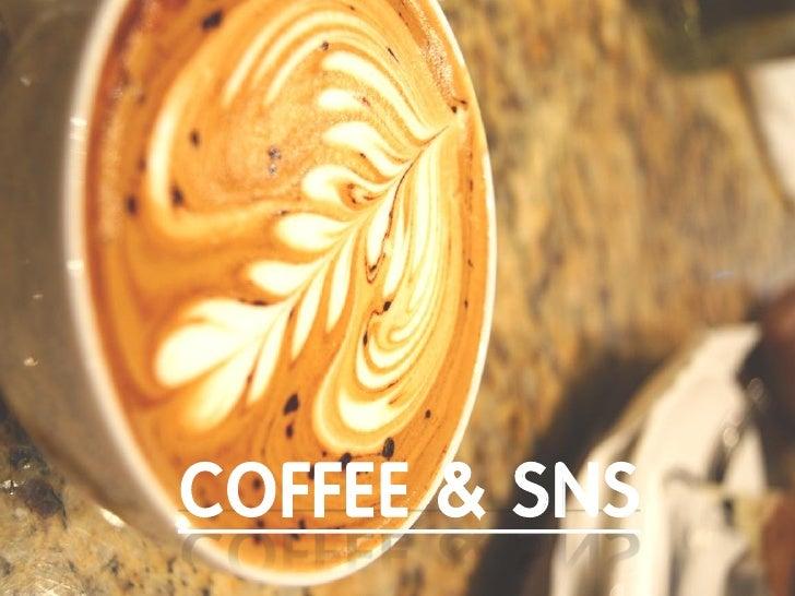 COFFEE & SNS