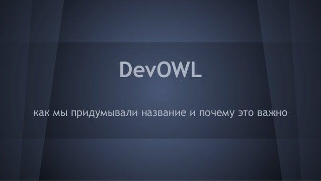 DevOWL как мы придумывали название и почему это важно