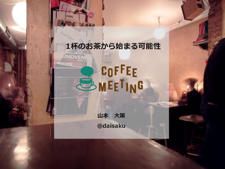1杯のお茶から始まる可能性    山本 大策    @daisaku