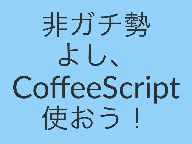 非ガチ勢 よし、 CoffeeScript 使おう!