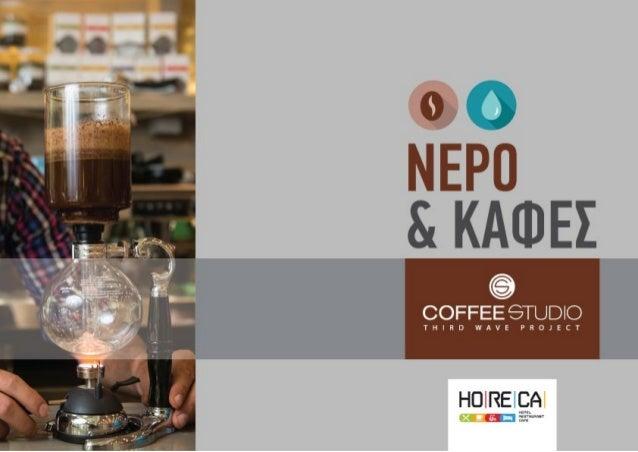 Νερό & Καφές | Coffee Studio