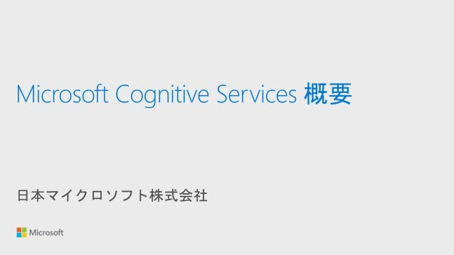 Cognitive Services より人に近い ソリューションの提供
