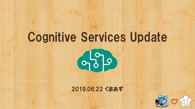 Cognitive Services Update 2019.06.22 くまあず
