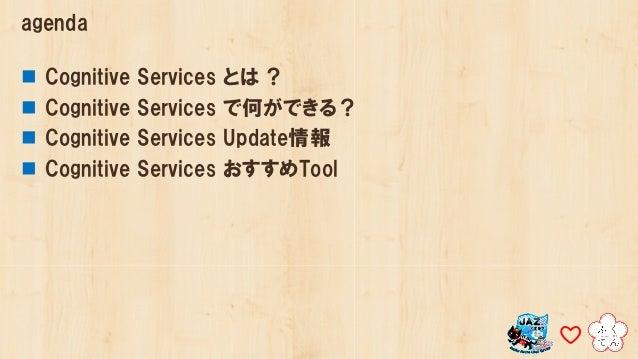 Cognitive Services Update Slide 3