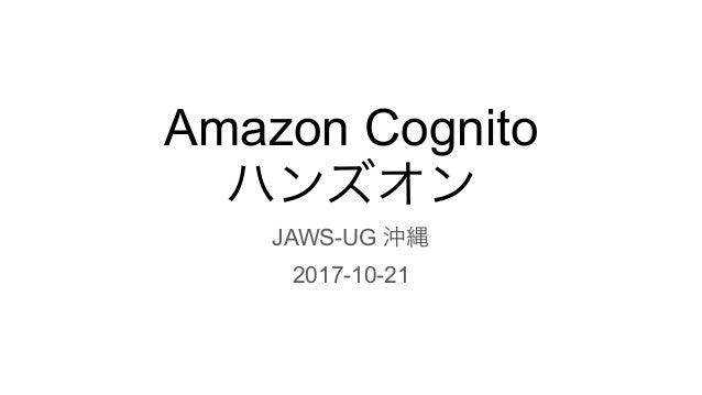 Amazon Cognito JAWS-UG 2017-10-21