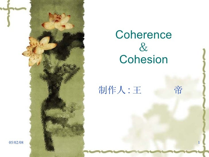 Coherence & Cohesion 制作人 : 王  帝