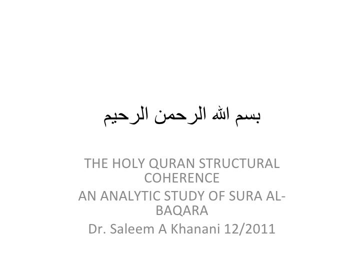 ‫بسم ا الرحمن الرحيم‬ THE HOLY QURAN STRUCTURAL           COHERENCEAN ANALYTIC STUDY OF SURA AL-            BAQARA  Dr. Sa...