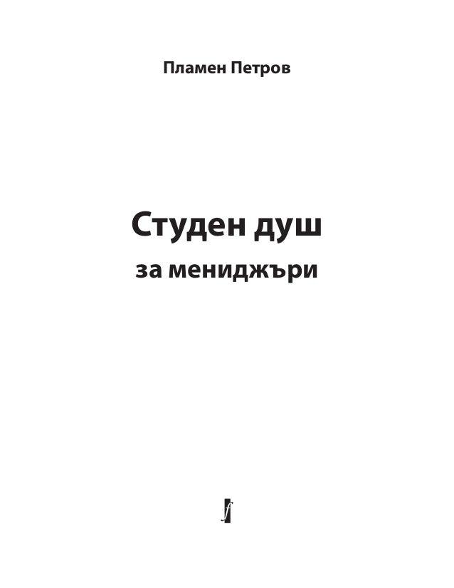 Студен душ за мениджъри Пламен Петров
