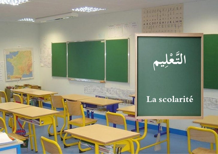 التَّ عِيم   ْلLa scolarité