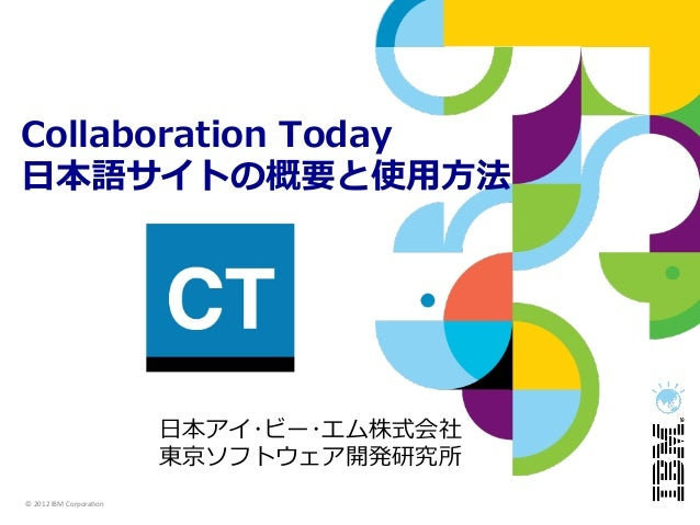 Collaboration Today⽇日本語サイトの概要と使⽤用⽅方法                                   ⽇日本アイ・ビー・エム株式会社                                   ...