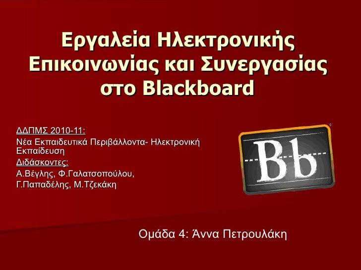 Εργαλεία Ηλεκτρονικής Επικοινωνίας και Συνεργασίας στο  Blackboard ΔΔΠΜΣ 2010-11:   Νέα Εκπαιδευτικά Περιβάλλοντα- Ηλεκτρο...