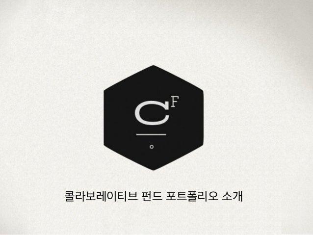콜라보레이티브 펀드 포트폴리오 소개