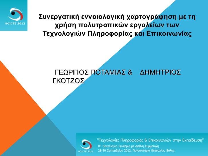 Συνεργατική εννοιολογική χαρτογράφηση με τη    χρήση πολυτροπικών εργαλείων των Τεχνολογιών Πληροφορίας και Επικοινωνίας  ...