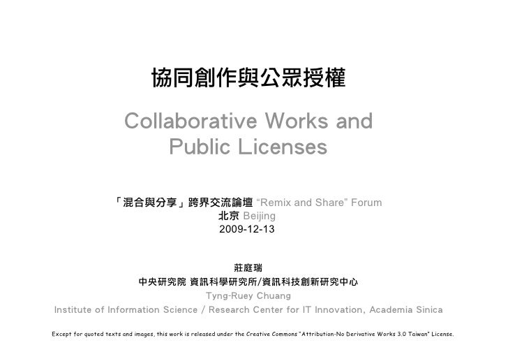 """Remix and Share"" Forum                                                              Beijing                              ..."