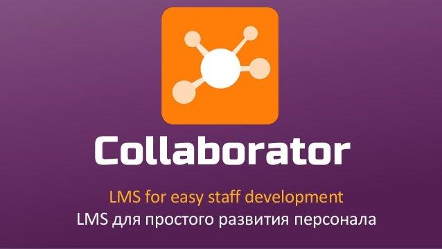 Collaborator LMS for easy staff development LMS для простого развития персонала