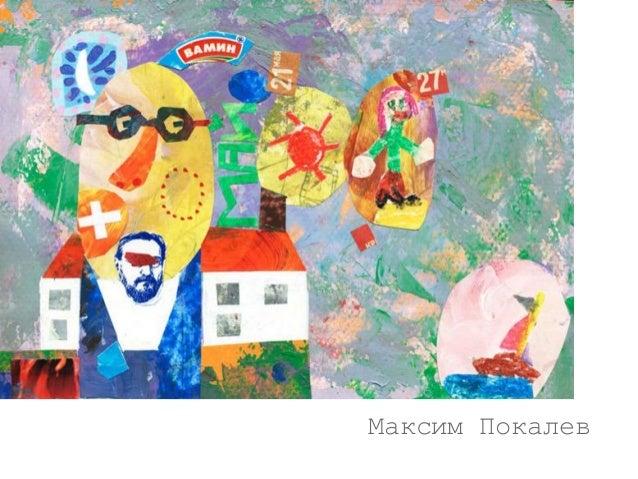 Максим Покалев