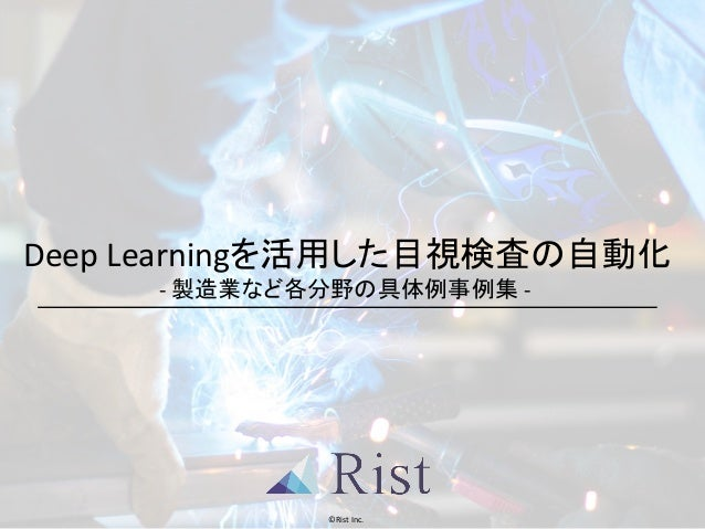 Deep	Learning - - ©Rist	Inc.