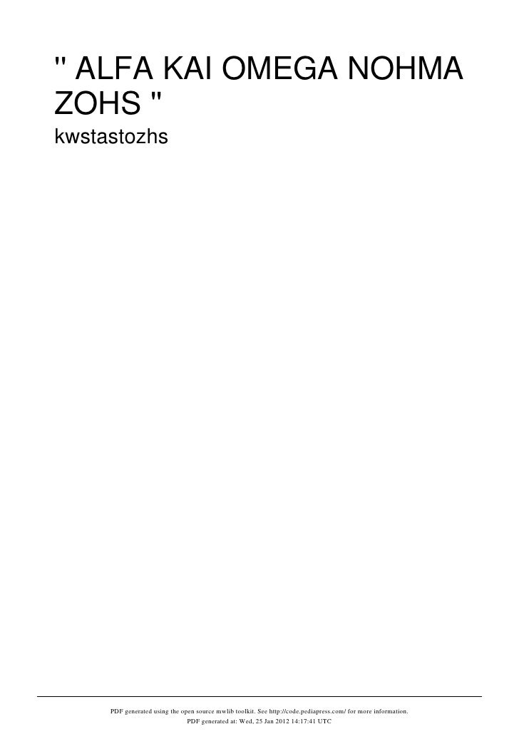 ALFA KAI OMEGA NOHMAZOHS kwstastozhs     PDF generated using the open source mwlib toolkit. See http://code.pediapress.com...