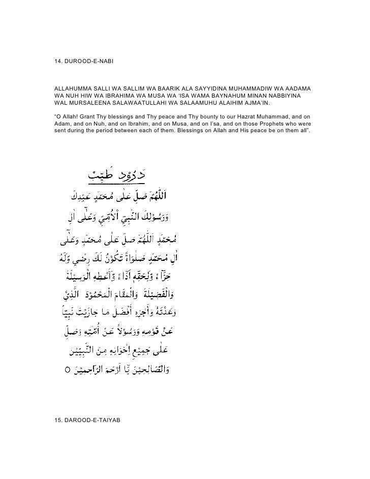 Collection of durood sharief english, arabic translation and