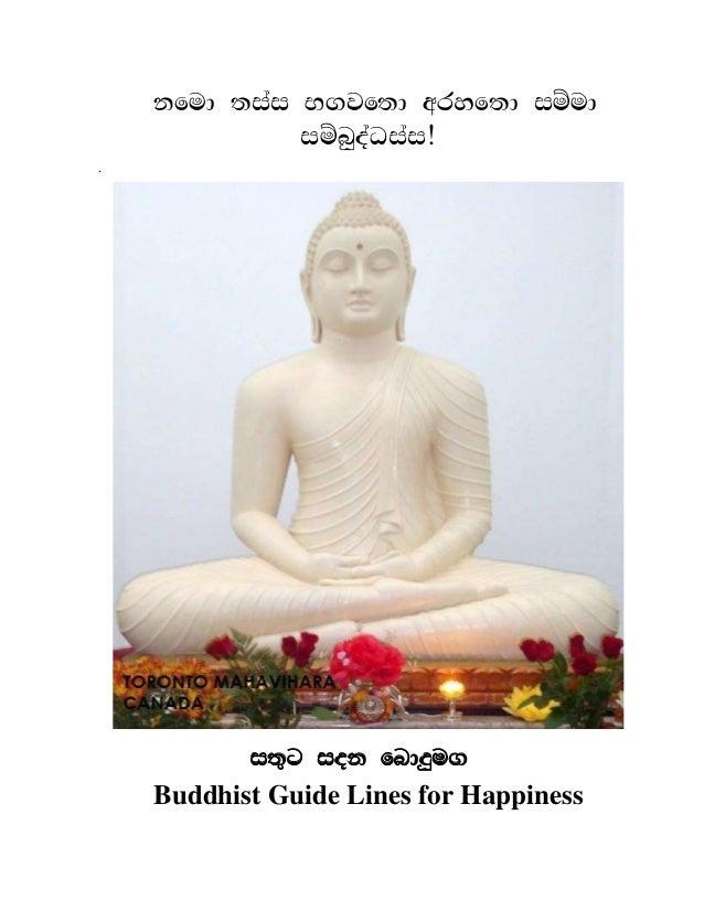 nemA ts`s BgvetA arhetA smZmA              smZb<d`Ds`s!.           st=x sdn ebAz<mg    Buddhist Guide Lines for Happiness