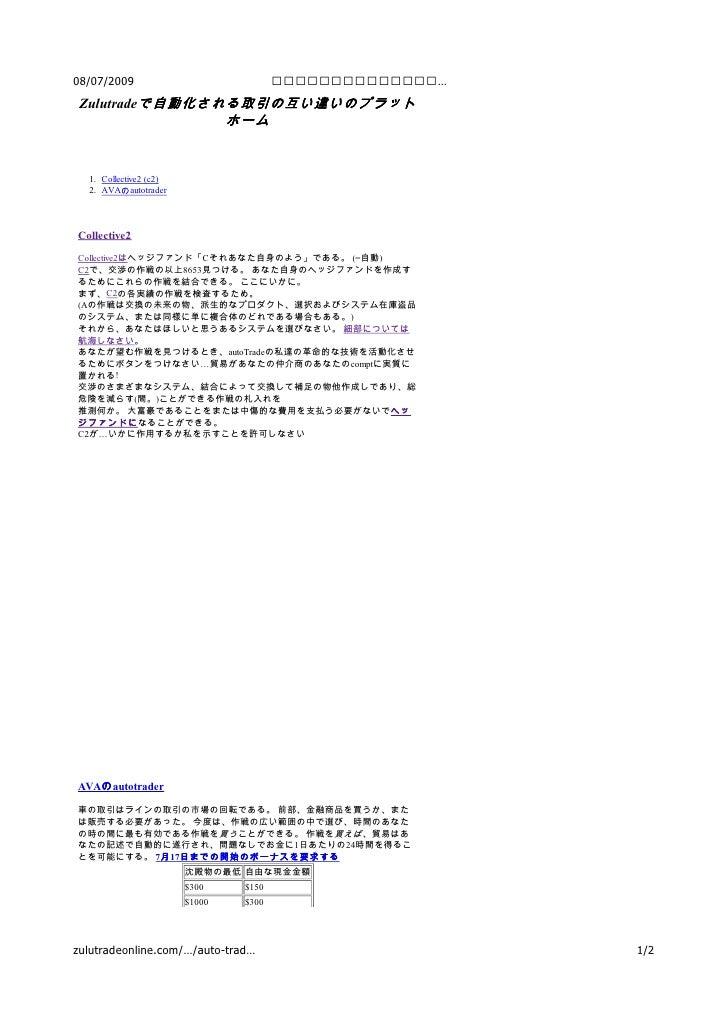 08/07/2009                                      …  Zulutradeで自動化される取引の互い違いのプラット                                 ホーム     1....