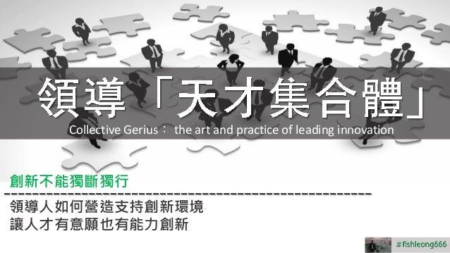 # 創新不能獨斷獨行 領導人如何營造支持創新環境` 讓人才有意願也有能力創新 Collective Gerius: the art and practice of leading innovation