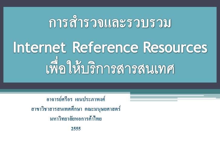 การสำรวจและรวบรวม Internet Reference Resources Slide 1