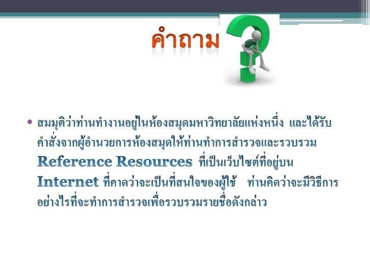 การสำรวจและรวบรวม Internet Reference Resources Slide 2