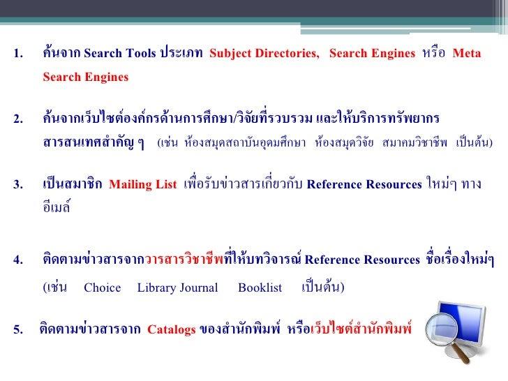 การสำรวจและรวบรวม Internet Reference Resources Slide 3