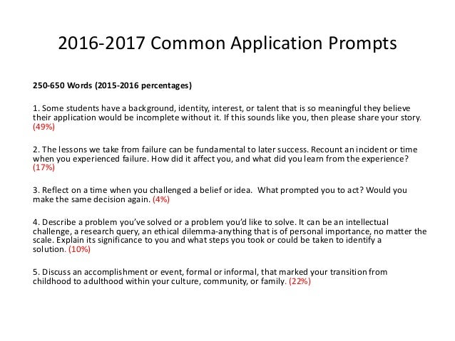 2016-2017 Common Application Essay Prompts