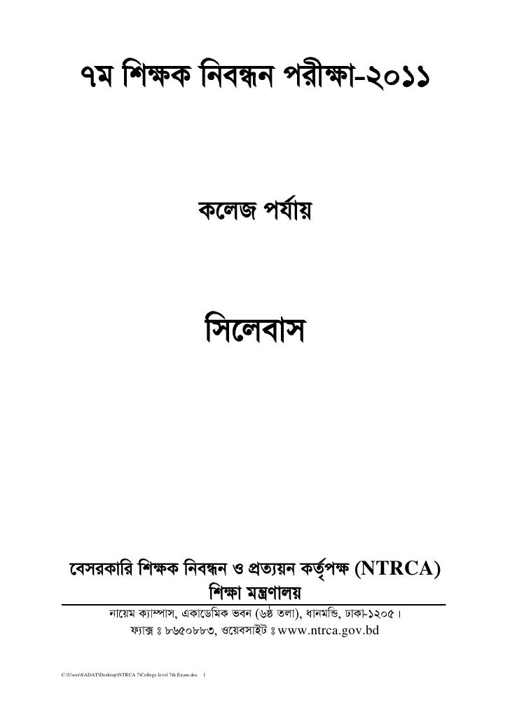 NTRCA                                                                www.ntrca.gov.bdC:UsersSADATDesktopNTRCA 7College lev...