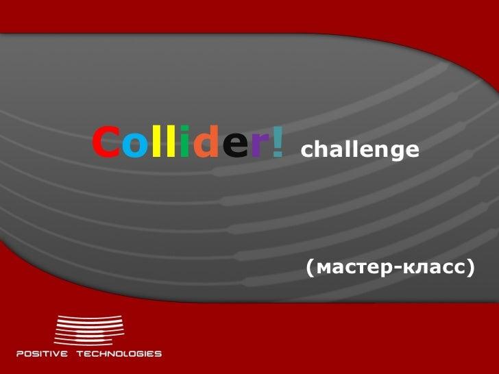 Collider!   challenge            (мастер-класс)