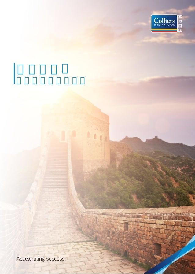 暮色中国: 养老地产市场之契机